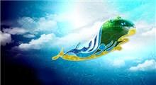 نگرشی بر سیره اخلاقی پیامبر اکرم(ص)