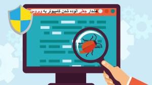 نحوه مقابله با ویروس هشدار امنیتی جعلی در ویندوز