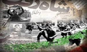 چه عواملی انقلاب اسلامی را شکل داد؟