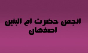 انجمن حضرت ام البنين (س)اصفهان