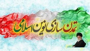 تمدن انقلاب اسلامی و چرایی شکستِ تحلیل غربگرایان