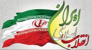 توضیحاتی درباره دستاوردهای انقلاب اسلامی