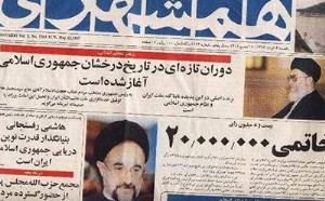سازمان مجاهدین خلق در دوران انتخابات هفتم