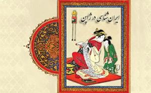 ایرانشناسی در ژاپن
