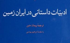 سبکهای سنّتی داستان ایرانی (قسمت اول)