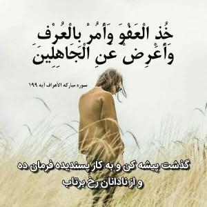 جامعترین آیه اخلاقى در قرآن کریم