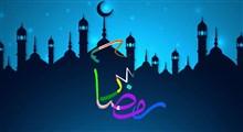فوائد معنوی و اجتماعی روزه داری در ماه رمضان