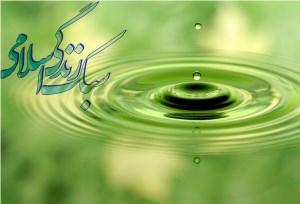 زندگی اسلامی از دیدگاه دین