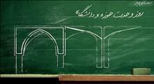 راهکارها و رویکردهای وحدت حوزه و دانشگاه