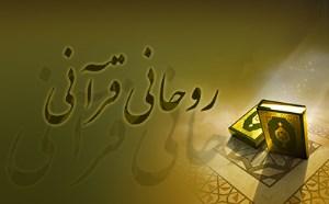 روحانی قرآنی