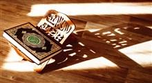توحید و مراتب آن در قرآن