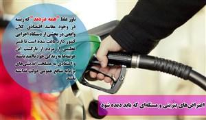 اعتراضهای بنزینی و مسئلهای که باید دیده شود