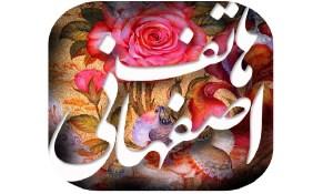 هاتف اصفهانی چه کسی بود؟