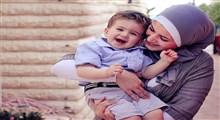 تعامل مادر و فرزند