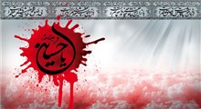 روایات ائمه معصومین علیهم السلام در باب امام حسین علیه السلام