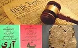 قانون اساسی چگونه متولد شد؟
