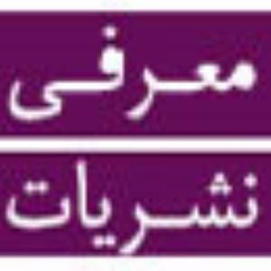 هفته نامه همشهري تهران