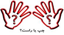 مواردی جالب در مورد راست دستی و چپ دستی