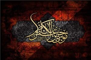 سیره سیاسی امام کاظم(علیه السلام)