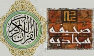 قرآن و صحيفه ي سجاديه؛ درونمايه هاي مشترک (4)