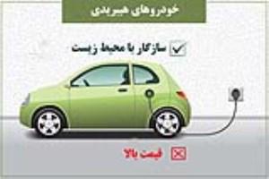 تجزیه و تحلیلی دقیق و ژرفکاوانه از مزایا و معایب خودروهای هیبریدی