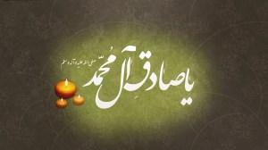 عملکرد امام صادق(ع) نسبت به عقاید انحرافی