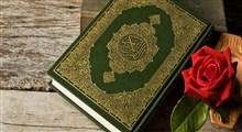 کشف اهداف و مقاصد سورههای قرآن کریم