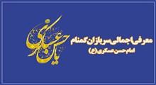 معرفی اجمالی سربازان گمنام امام حسن عسکری(ع)