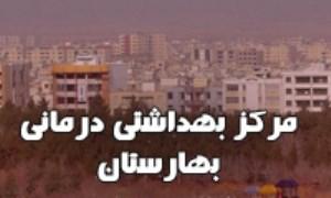 مرکز بهداشتي درماني بهارستان