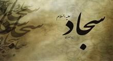 اشاره ای کوتاه بر روشنگری های امام سجاد(ع) پس از واقعه عاشورا