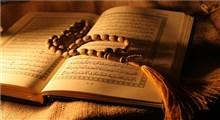 نقش قرآن در سلامت روح و روان