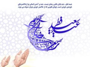 فلسفه عید فطر در دین