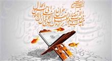 نوروز در اسلام (بخش اول)