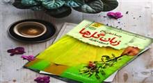 معرفی کتاب «زبان گل ها» نوشته ونسا دیفن باخ