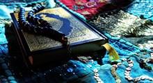 شواهد و قرائن عقلی و نقلی درمورد قرآن کریم