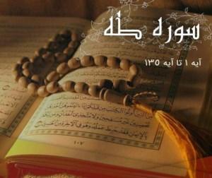 فضیلت خواندن سوره طه