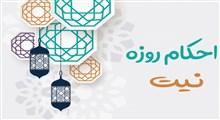 احکام نیت روزه از نظر آیت الله شبیری زنجانی