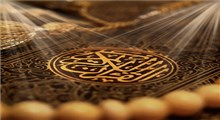 قرائت قرآن همراه با خشوع دل(بخش دوم)