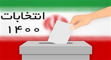 بررسی نظرسنجی های انتخابات ریاست جمهوری 1400