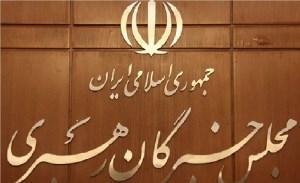 آشنایی با مجلس خبرگان رهبری