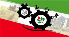تحول اقتصادی پس از انقلاب اسلامی