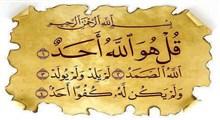 گامهایی برای کشف موضوع اصلی سورههای قرآن