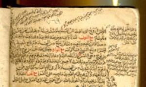 باغ ارغوان،کتابخانة وقفي شيخ الاسلام خويي (3)-1