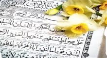 آیات آغازین و پایانی سورههای قرآن کریم