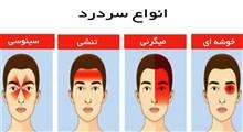 سردرد و انواع آن