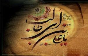 چهل کتاب برتر درباره امام اول شیعیان