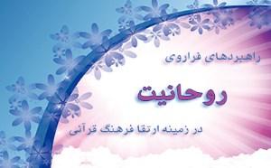 راهبردهای فراروی روحانیت در زمینه ارتقاء فرهنگ قرآنی