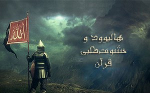 تایید خشونتطلبی توسط هالیوود با تقطیع آیاتی از قرآن