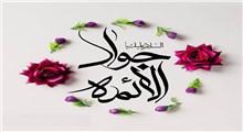 لحظاتی کوتاه با امام جواد علیه السلام