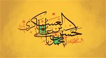 پلان هایی از سبک زندگی امام حسن عسکری(ع)(بخش دوم)